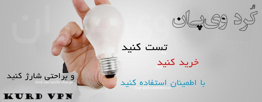 Kurd VPN - خرید وی پی ان - کرد وی پی ان - وی پی ان ارزان